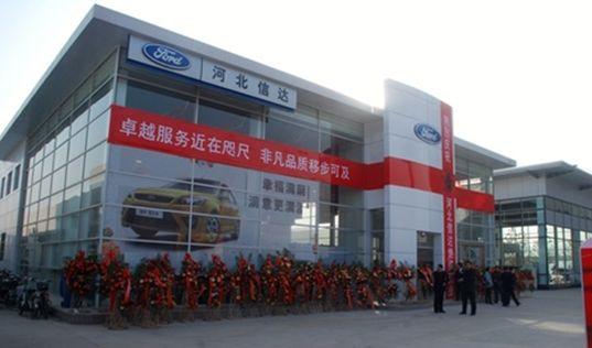 河北信达长安福特4S店11月25日盛大开业高清图片