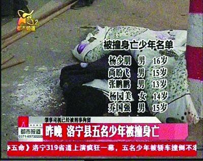五名少年被撞身亡