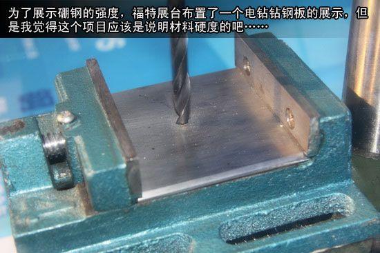电钻展示硼钢材料
