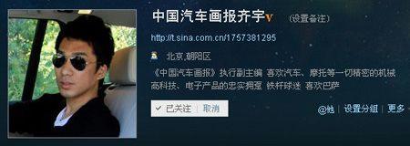 《中国汽车画报》执行副主编齐宇