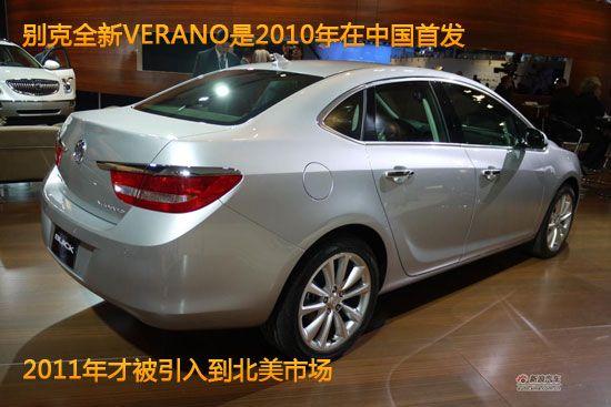 2011北美车展新车详解:别克全新Verano