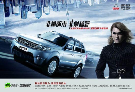 北汽域胜007宣传海报
