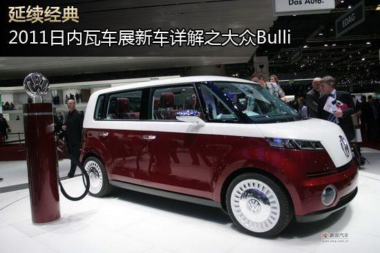大众纯电动车Bulli
