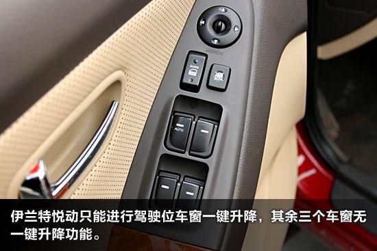 北京现代伊兰特悦动车窗控制键功能