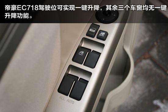 帝豪EC718车窗控制键功能