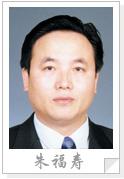 东风汽车公司总经理、党委常委朱福寿