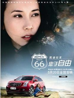 明星代言帮助汽车品牌迅速打响知名度