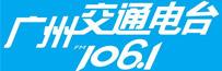 广州交通电台106.1
