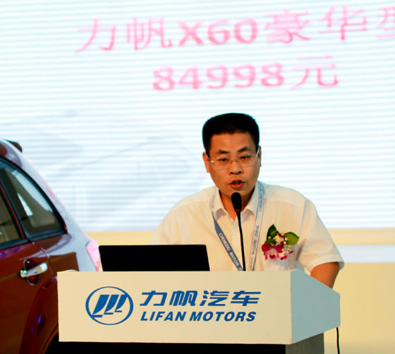 重庆力帆销售有限公司总经理廖雄辉先生公布力帆X60豪华型价格