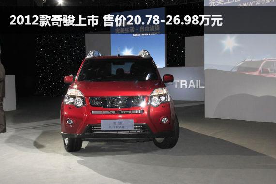 2012款东风日产奇骏上市 售价20.78-26.98万元
