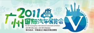 点击进入2011广州车展专题