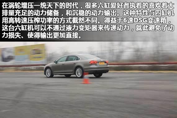 DSG变速箱完全发挥出V6的优势