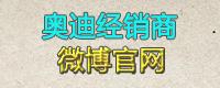 奥迪经销商微博官网