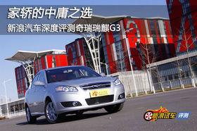 家轿的中庸之选――新浪汽车深度评测奇瑞瑞麒G3