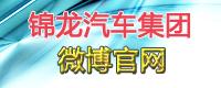 锦龙汽车微博官网