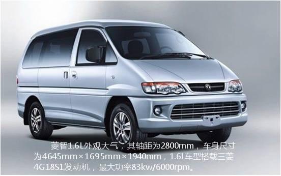 菱智1.6L车型上市 售5.68-7.88万元