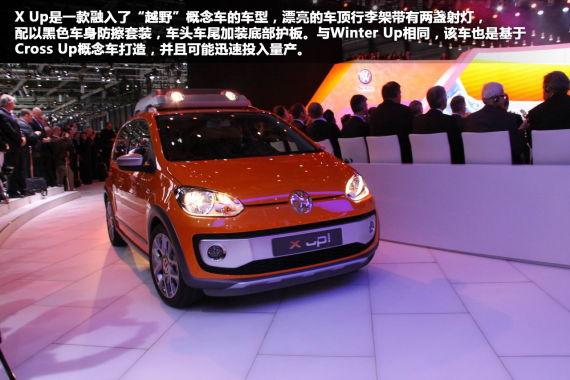 大众于日内瓦车展发布四款Up概念车