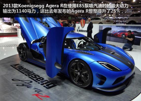2013款柯尼塞格Agera R 亮相日内瓦车展