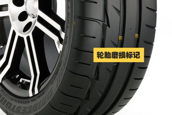 轮胎磨损标志