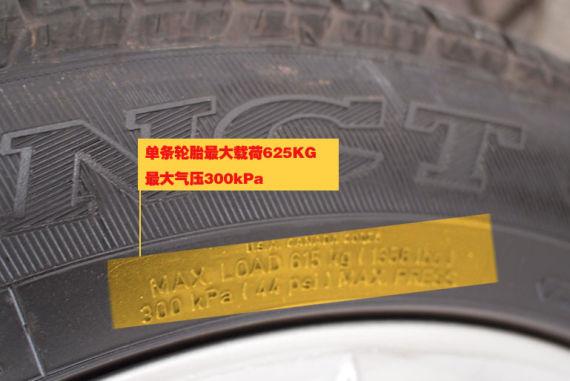 轮胎的载荷
