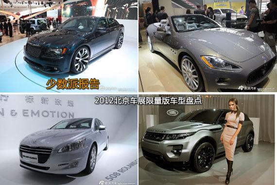 2012北京车展限量版车型盘点