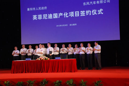 英菲尼迪国产化项目签约仪式现场