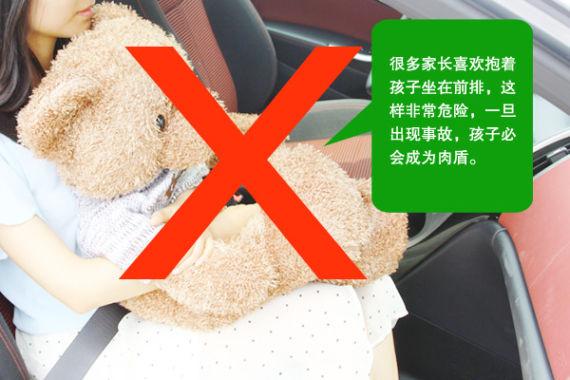 怀抱孩子坐在前排是非常危险的