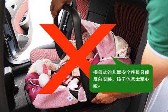 提篮式安全座椅必须反向安装
