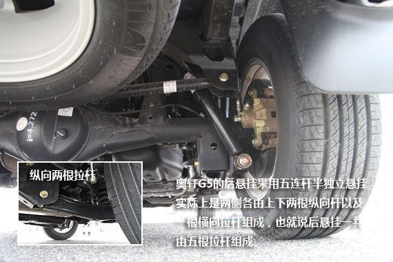 奥轩G5底盘及后悬挂