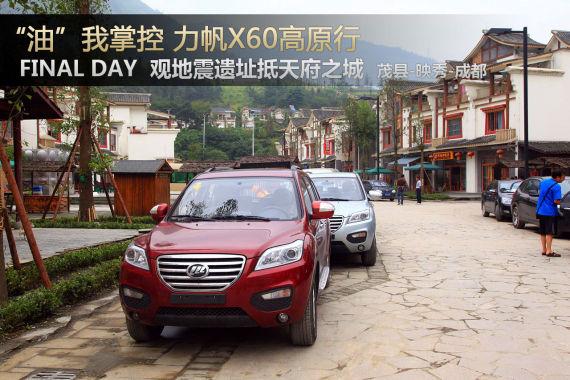 力帆X60高原行最终日 观地震遗址抵天府之城