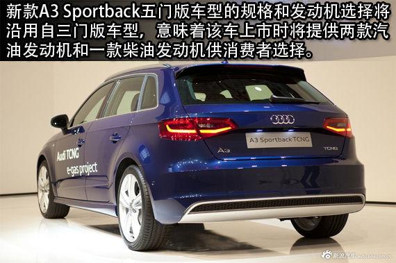 奥迪A3 Sportback五门版亮相巴黎车展