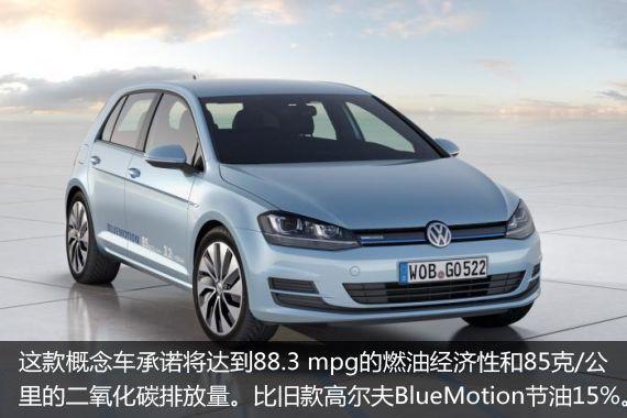 大众高尔夫BlueMotion概念车