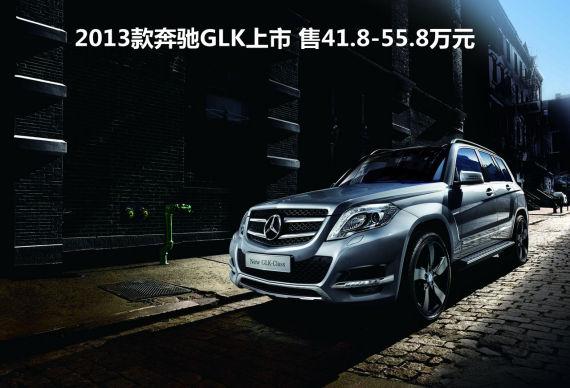 2013款奔驰GLK上市 售41.8-55.8万元