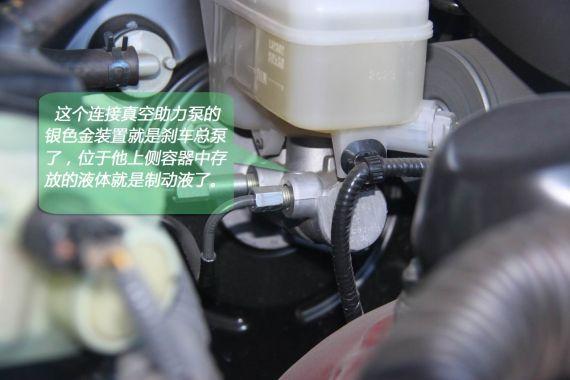 确定刹车总泵的位置