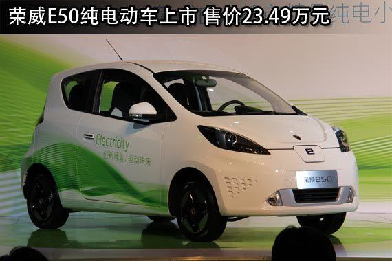 荣威E50纯电动车上市 售价23.49万元