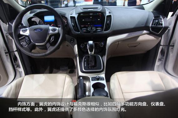 长安福特翼虎发布 预售19.98-28.48万元