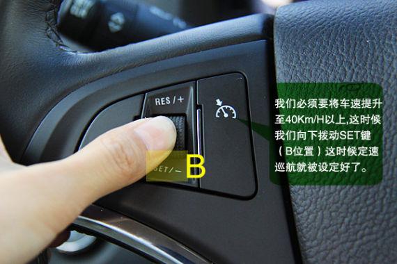 车辆定速巡航使用方法之荣威950