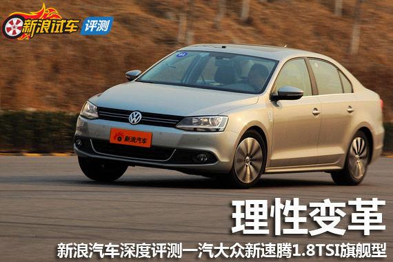 新浪汽车2013年度车运动型中级车 新速腾高清图片