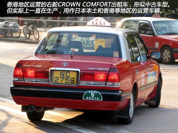香港的右舵CROWN COMFORT出租车