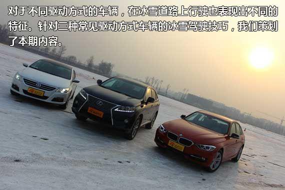 三种不同驱动方式的车辆同场演示