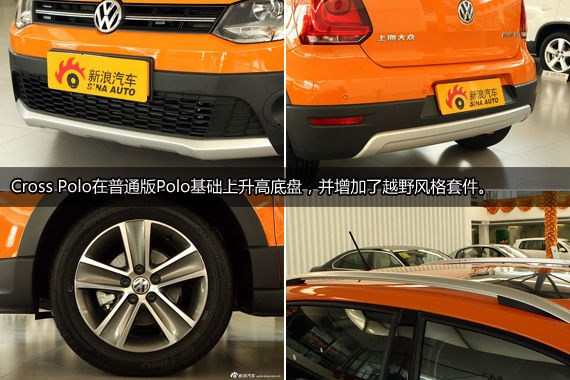 Cross Polo 外观的修改很成功