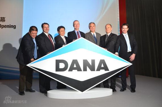 德纳中国技术中心开业