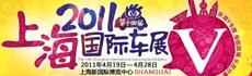 2011年上海车展