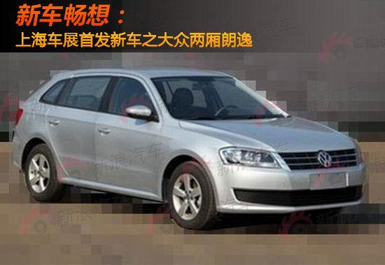 新车畅想:上海车展首发新车之大众两厢朗逸
