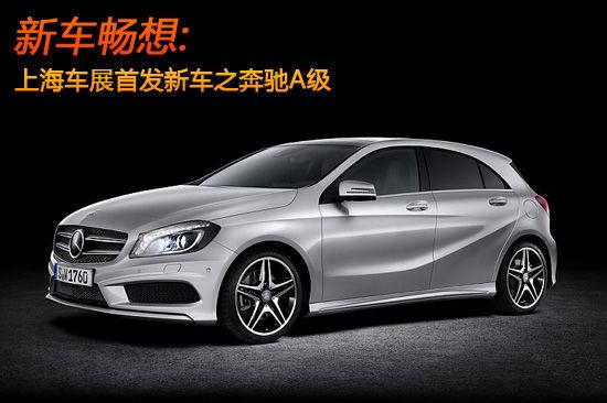 新车畅想 上海车展首发新车之奔驰A级