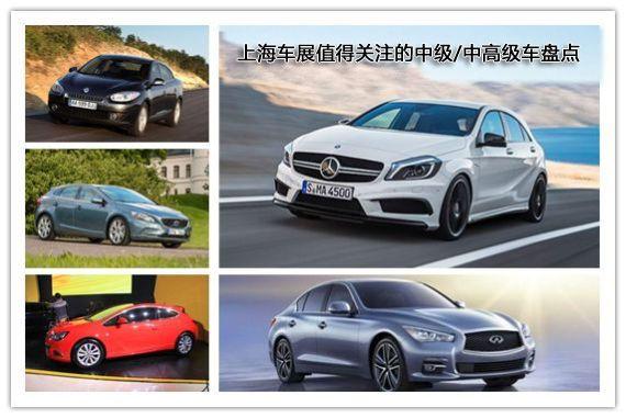 上海车展值得关注的中级/中高级车盘点