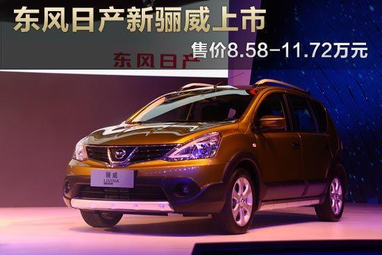 东风日产新骊威上市 售价8.58-11.72万元