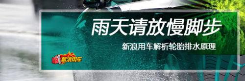 点击进入雨天请放慢脚步 新浪用车解析轮胎排水原理