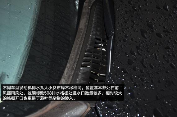 发动机舱排水孔