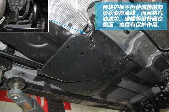 挡板的里面还藏着汽滤和碳罐,也起到一定保护作用